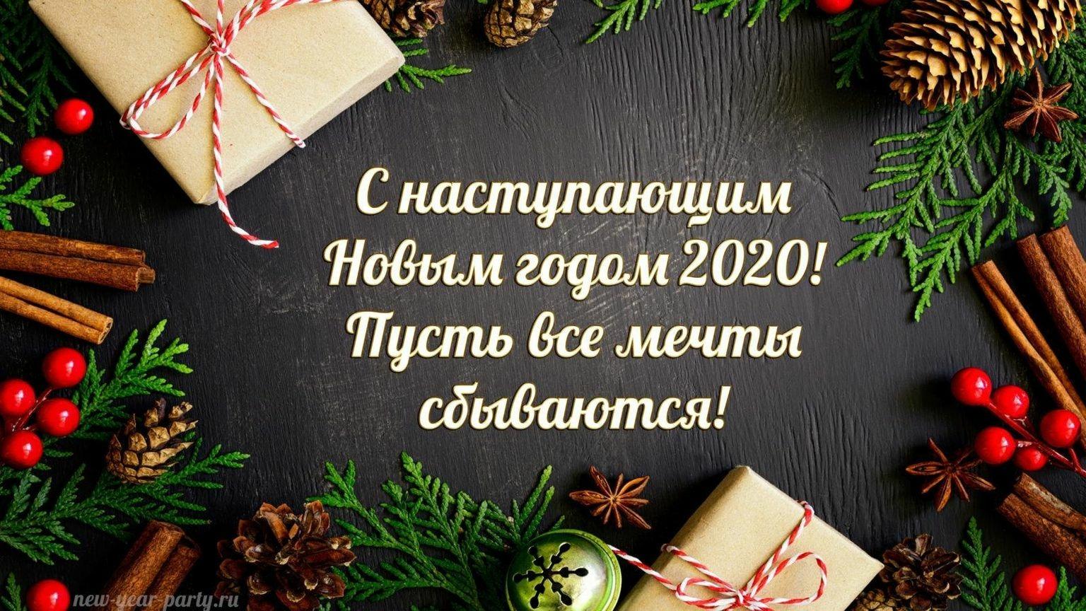 s-novym-godom-2020