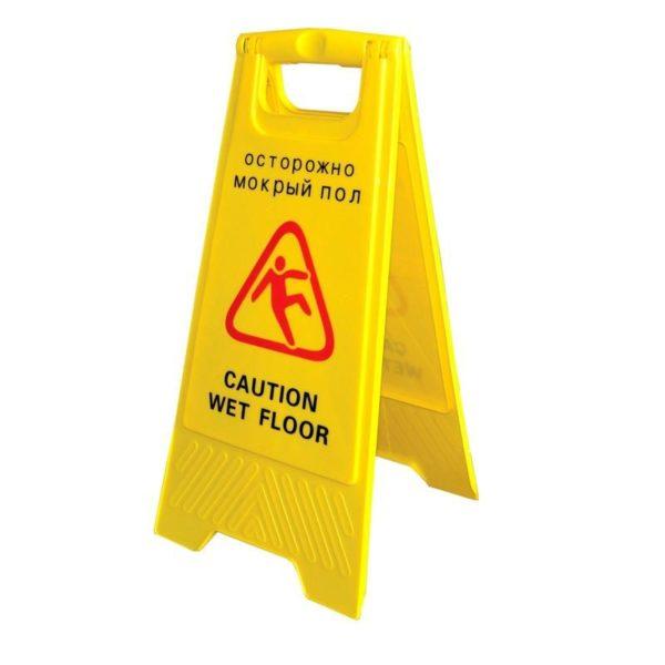 табличка мокрый пол